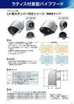 商品カタログ_Part9