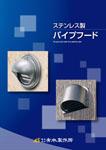 商品カタログ_Part1
