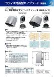 商品カタログ_Part11