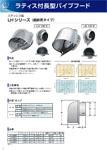 商品カタログ_Part8